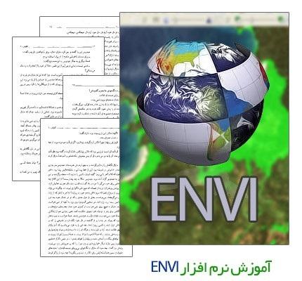 آموزش جامع کار با نرم افزار ENVI ورژن 4.7